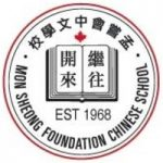 Mon Sheong Foundation Chinese School